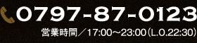 電話:0797-87-0123 営業時間/17:00~23:00(L.O.22:30)