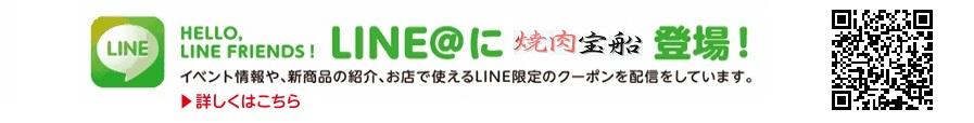 LINE@ご案内